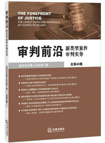 审判前沿:新类型案件审判实务(总第48集)