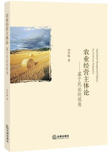 农业经营主体论:基于民法的视角