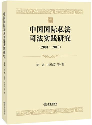 中国国际私法司法实践研究(2001-2010)