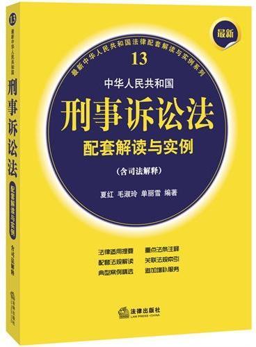 最新中华人民共和国刑事诉讼法配套解读与实例(含司法解释)