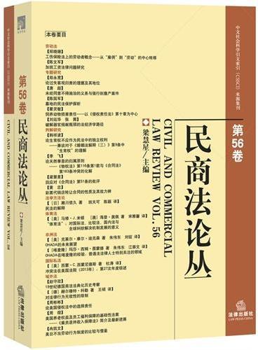 民商法论丛(第56卷)