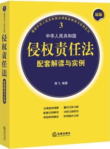 最新中华人民共和国侵权责任法配套解读与实例