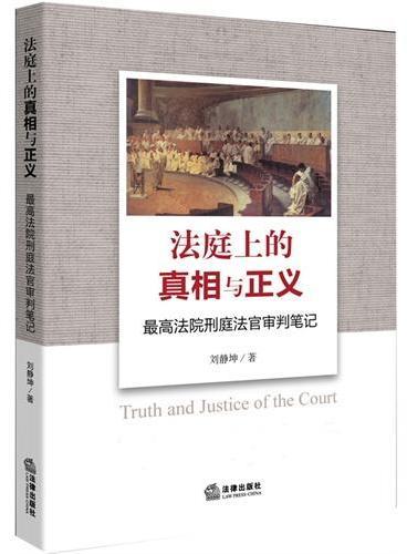 法庭上的真相与正义:最高法院刑庭法官审判笔记