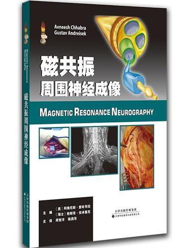 磁共振周围神经成像