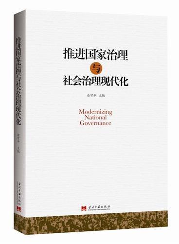 推进国家治理与社会治理现代化