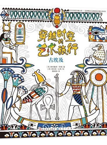 古埃及·穿越时空的艺术旅行②(享誉全球的著名儿童出版社Usborne独家引进,最具视觉冲击力的美术欣赏读物,用文化陶冶情操、用艺术启迪心灵,培养艺术素养,激发创新思维)