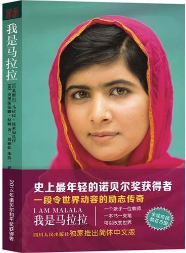 我是马拉拉(一位因争取受教育权而获得2014年诺贝尔和平奖的女孩!史上最年轻的诺贝尔奖获得者!一段令世界动容的励志传奇!)