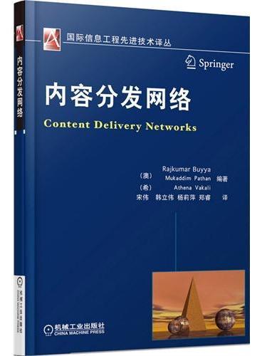 内容分发网络(国际信息工程先进技术译丛)