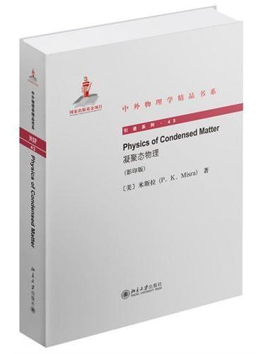 凝聚态物理(英文影印版)