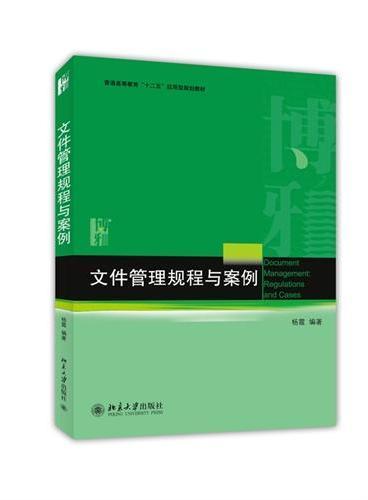 文件管理规程与案例