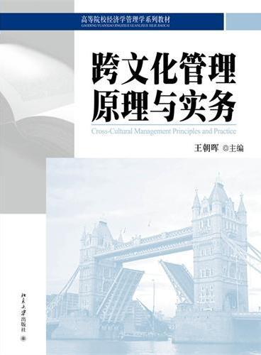 跨文化管理原理与实务