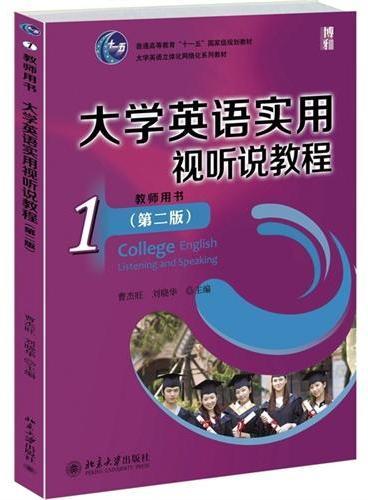 大学英语实用视听说教程(1)教师用书(第二版)