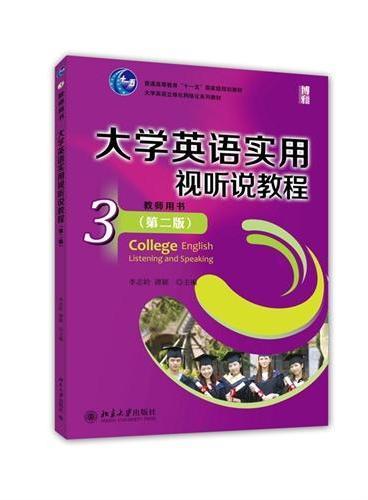 大学英语实用视听说教程(3)教师用书(第二版)