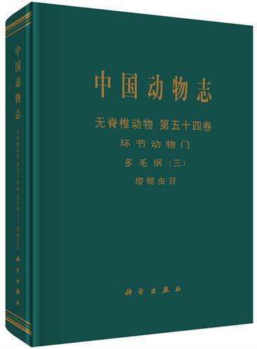 中国动物志 环节动物门多毛纲 缨鳃虫目