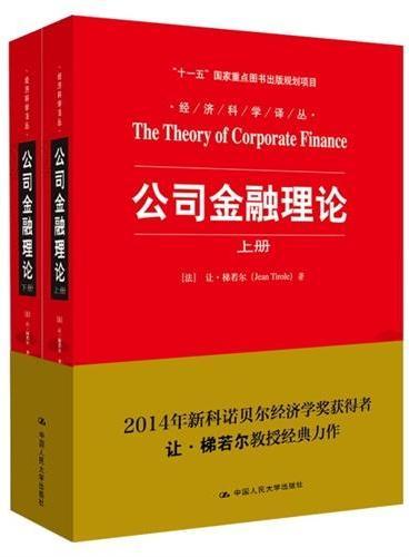 公司金融理论(上下册)(2014年度诺贝尔经济学奖得主代表作)