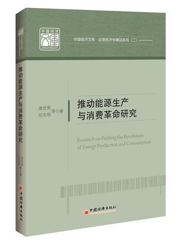 中国经济文库.应用经济学精品系列(二)推动能源生产和消费革命研究