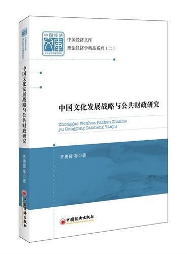 中国经济文库 理论经济学精品系列(二)中国文化发展战略与公共财政研究