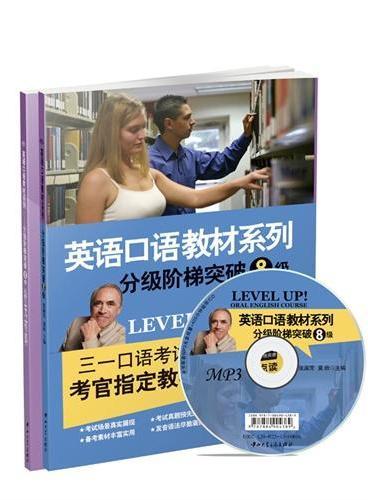 三一口语·英语口语教材系列-分级阶梯突破: 8级及补充教材
