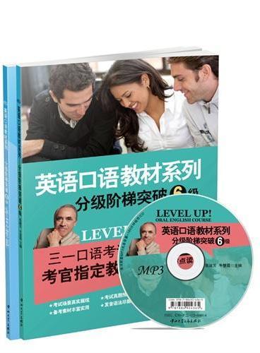 三一口语·英语口语教材系列-分级阶梯突破: 6级及补充教材