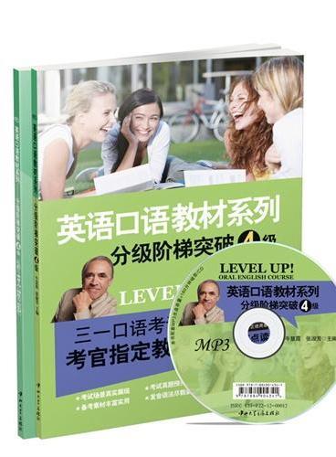 三一口语·英语口语教材系列-分级阶梯突破:4级及补充教材