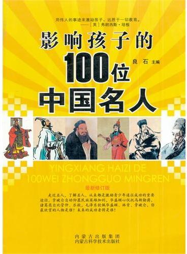 影响孩子的100位中国名人--从名人的经历中学习(附CD-ROM光盘一张)