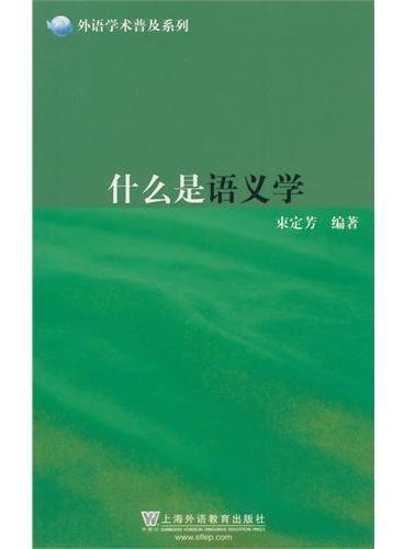 外语学术普及系列:什么是语义学