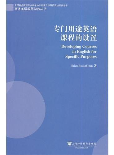 商务英语教师学养丛书:专门用途英语课程的设置