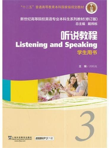 新世纪高等院校英语专业本科生教材(十二五)听说教程 3 学生用书
