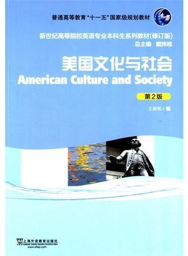 新世纪高等院校英语专业本科生教材(新):美国文化与社会(第2版)