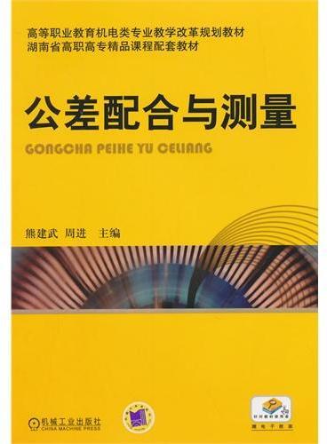 公差配合与测量(高等职业教育机电类专业教学改革规划教材)