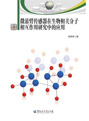 微悬臂传感器在生物相关分子相互作用研究中的应用