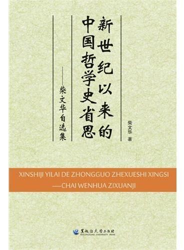 新世纪以来的中国哲学史省思——柴文华自选集