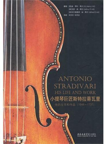 小提琴巨匠斯特拉迪瓦里:他的生平和作品(1644-1737)