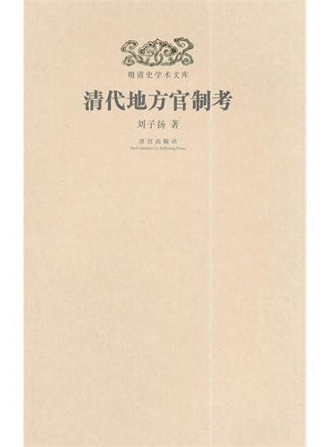 明清史学术文库:清代地方官制考