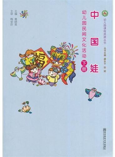 中国娃——幼儿园民间文化活动(下册)(幼儿园课程资源丛书)