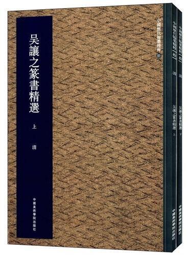 吴让之篆书精选(上下册)