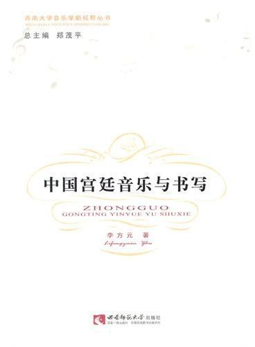 中国宫廷音乐与书写