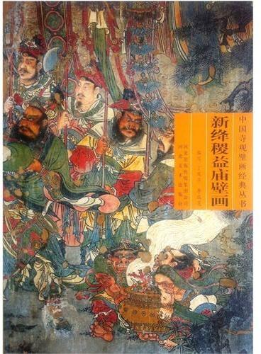 中国寺观壁画经典丛书 新绛稷益庙壁画