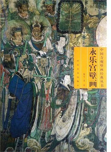 中国寺观壁画经典丛书  永乐宫壁画