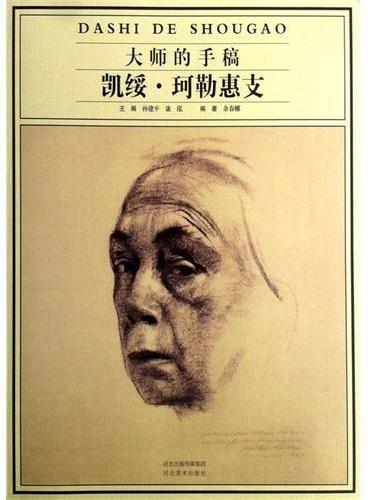 大师的手稿-凯绥—珂勒惠支
