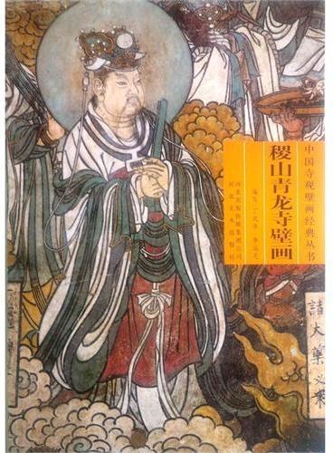 中国寺观壁画经典丛书 稷山青龙寺壁画