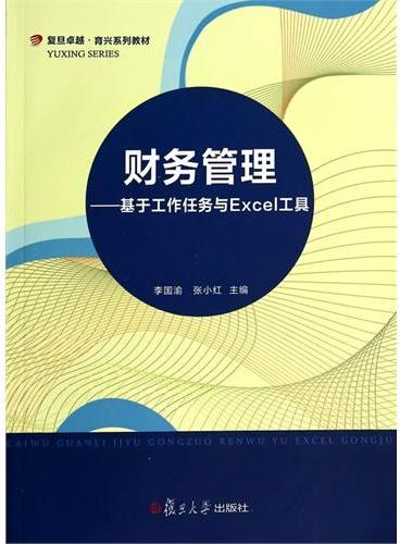 复旦卓越 育兴系列教材 财务管理:基于工作任务与EXCEL工具