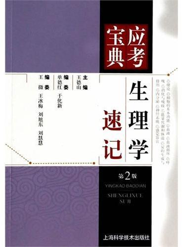 生理学速记(第2版)