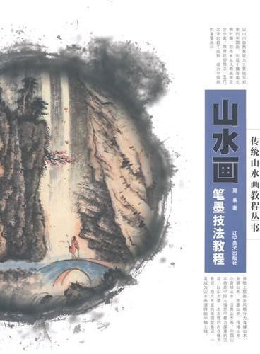 传统山水画教程丛书--山水画笔墨技法教程
