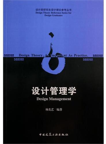 设计管理学