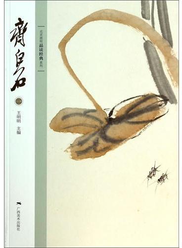 北京画院品读经典系列——齐白石(一)