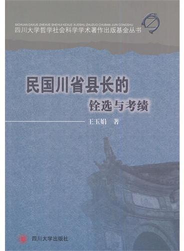 民国川省县长的铨选与考绩