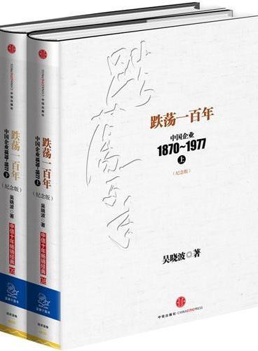 跌荡一百年:中国企业1870-1977(纪念版套装)