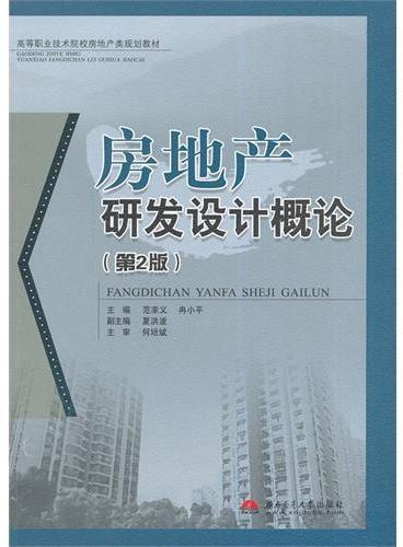 房地产研发设计概论(第2版)