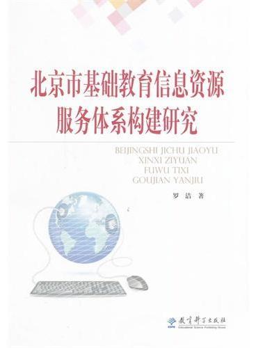 北京市基础教育信息资源服务体系构建研究